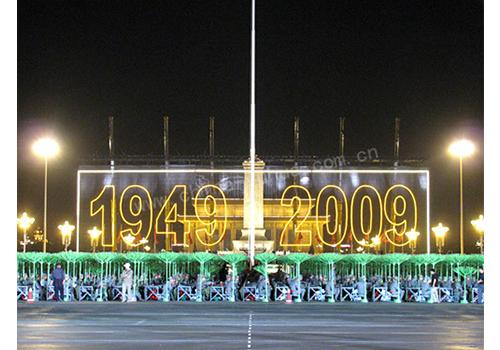 60年国庆