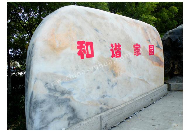 立体门牌石