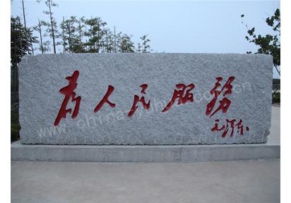 医院门牌石
