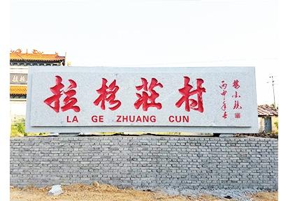 莱山区石头厂牌